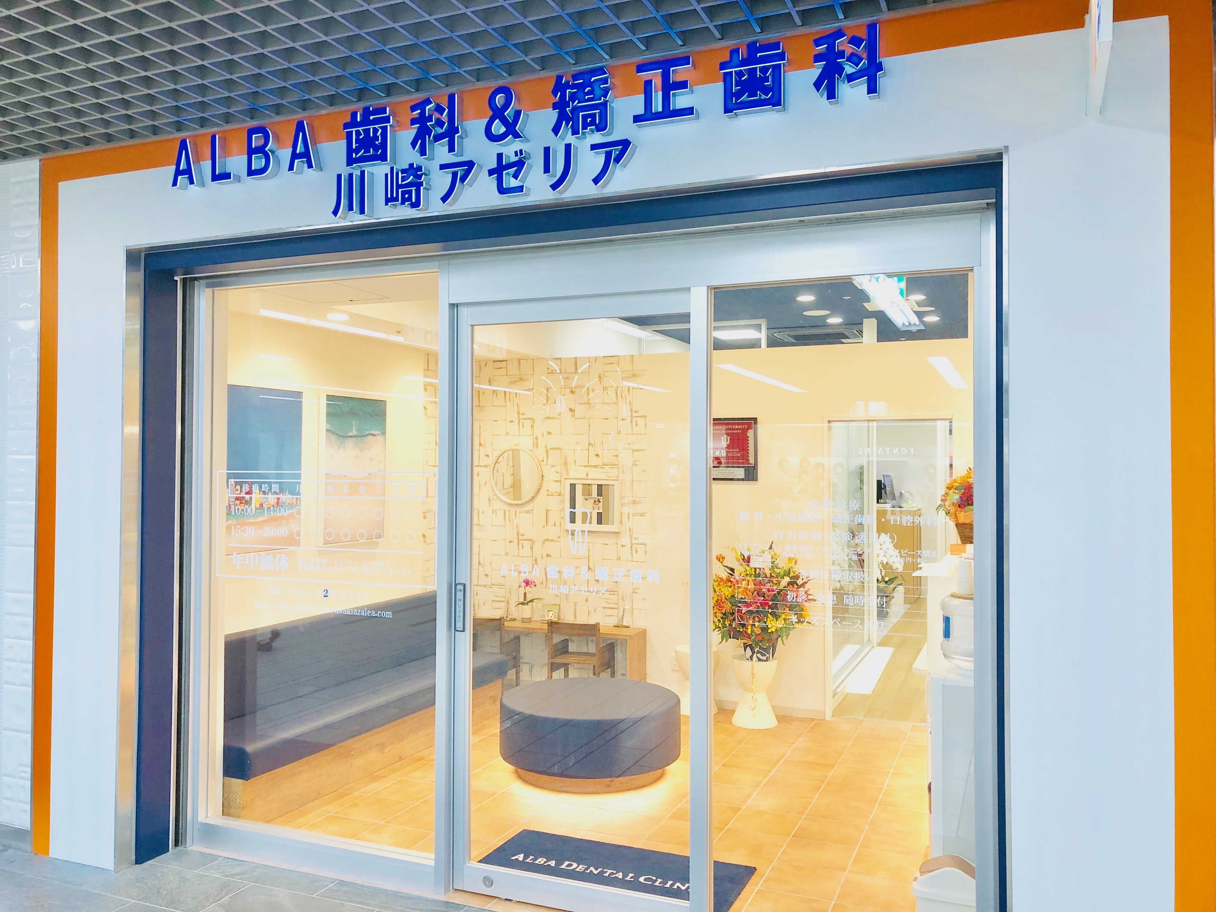 ALBA歯科&矯正歯科 川崎アゼリア